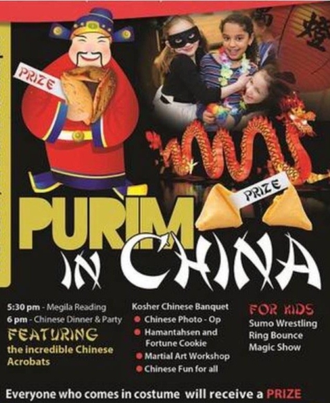 Purim in China